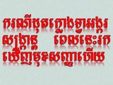 Khmer Hot News Today | 10 April 2015 | Facebook Breaking News | Cambodia News 2015 #6