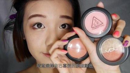 超實用妝容 + 3個唇色造型示範 ( 謝師宴適用)