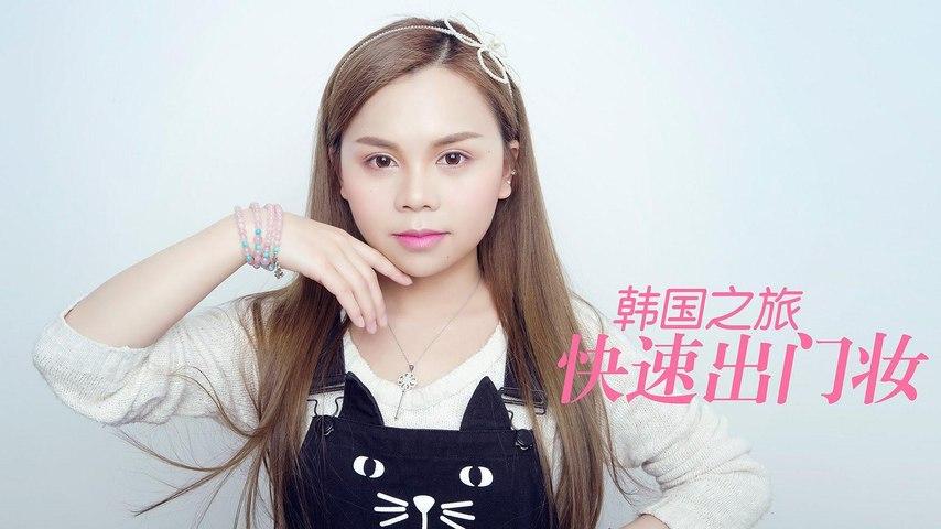 菁俏妞 韩国之旅快速出门妆 NO 43