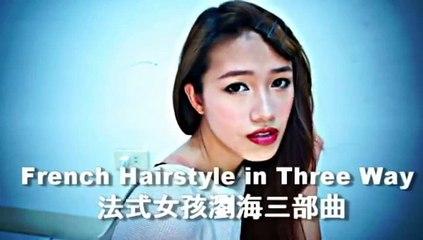 French Hairstyle 法式女孩瀏海三部曲 || Mandy'sFeed