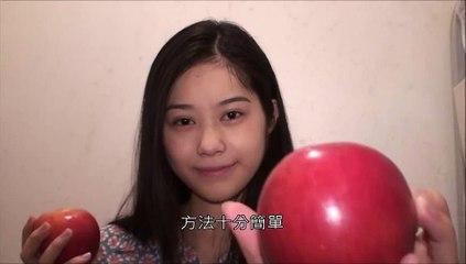 陳漢娜 | 蘋果可以這樣用