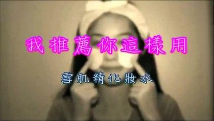陳漢娜 | 我推薦你這樣用 -- 雪肌精化妝水