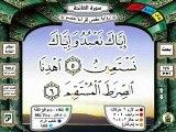 Récitation Fatiha Shureim