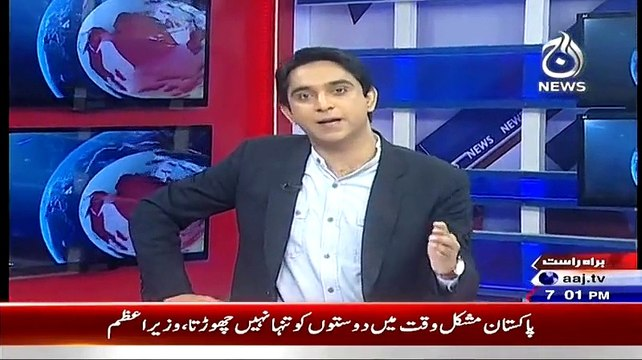 Pakistan at 7 – 13th April 2015