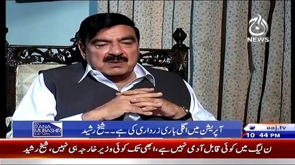 Sheikh Rasheed said something so bad about Bilawal Bhutto that the Channel had to Censor it