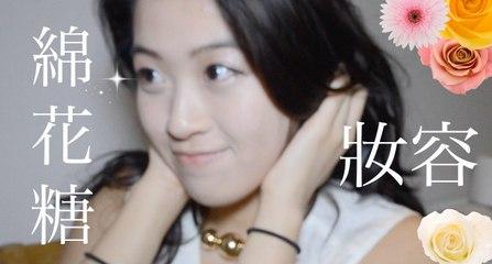 綿花糖妝容 :Summer Edition : Marshmellow Sweetie Make Up ||| Chengie J