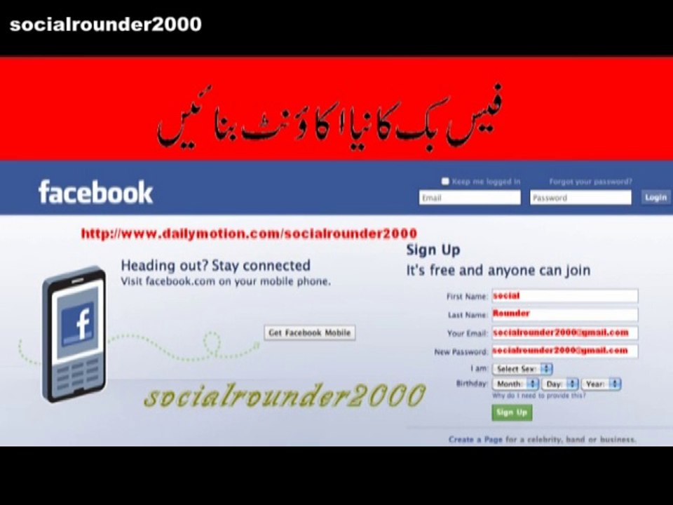 how to make a new facebook account in urdu