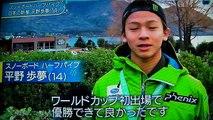平野歩夢 スノーボードハーフパイプ日本の新星 ショーンホワイトも認めるその実力とは