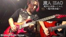 "ISAO氏が「魔界伝承」を演奏してみたvol.3〜魔界艶奏編〜(ISAO guitar cover ""makai densyo"" )"