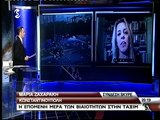 Βίαια επεισόδια στην Κωνσταντινούπολη