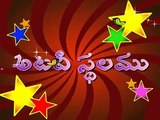 Atavi Sthalamu - Chinnari Chitti Patalu - Telugu Rhymes for Kids