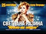 "Светлана Разина -  ""Демон"" театр Эстрады 2009г"