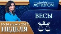 Весы: Aстрологический прогноз на неделю 20 - 26 апреля 2015 года