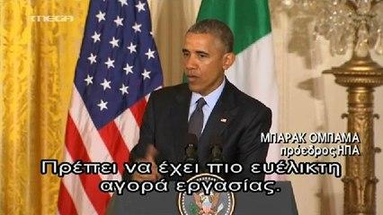 Video - Ομπάμα: Η Ελλάδα πρέπει να ξεκινήσει τις μεταρρυθμίσεις