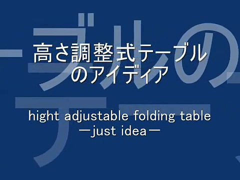 Folding height adjustable camp table3