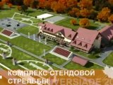 27th Summer Universiade 2013 - Kazan - Russia - Venues presentation