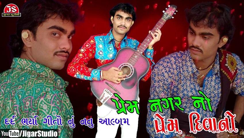 Prem Nagar No Prem Diwano