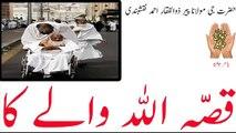 Qissa Ek Allah Walay Ka By Shaykh Zulfiqar ahmed