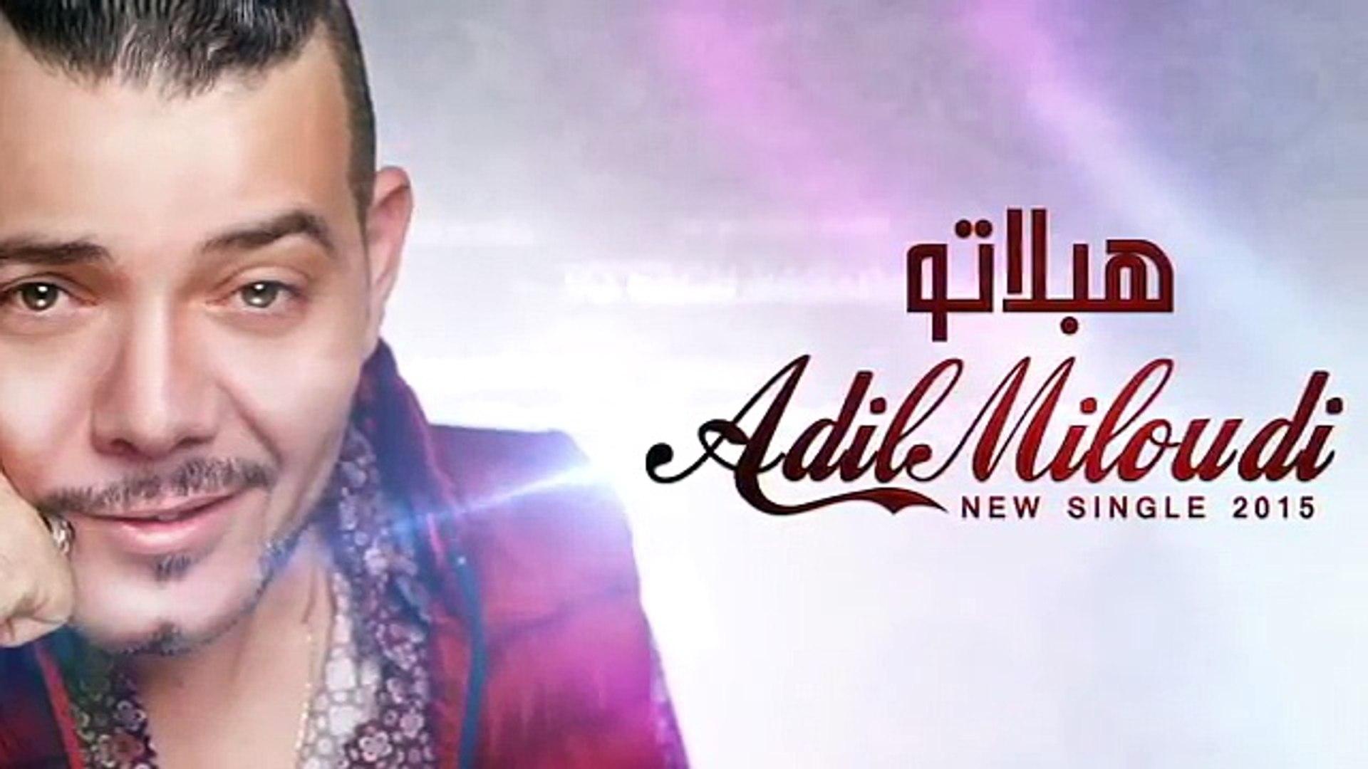 Adil Miloudi - Heblatou 2015 عادل الميلودي - هبلاتو