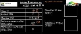 Gab Gab Lesson 4 radical of sun 昔 Mandarin, Cantonese & English