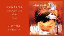 祈祷04 我的家庭 Home Sweet Home - Beijing Angelic Choir