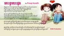 Preap Sovath old song - Kous Tvea Besdoung - គោះទ្វារបេះដូង by Preap Sovath