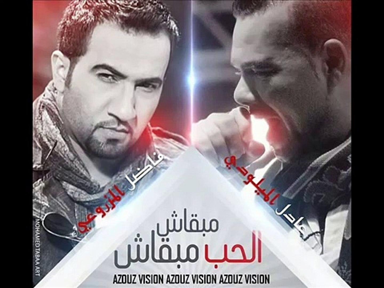 Adil El Miloudi et Fadel El Mazrou3i - 2015 - Mab9ach Lhob Mab9ach -  فاضل المزروعي وعادل الميلودي -