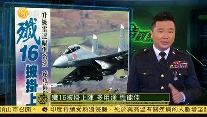 20150527 军情观察室 歼-16披挂上阵:配相控阵雷达 性能优于苏35