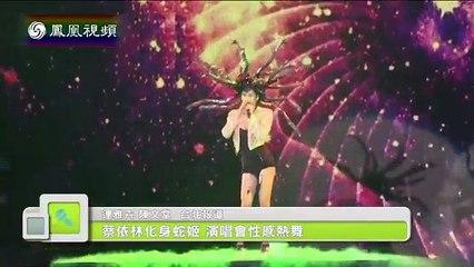 20150527 娱乐快报 蔡依林世界巡演开跑 化身性感蛇姬嗨翻歌迷