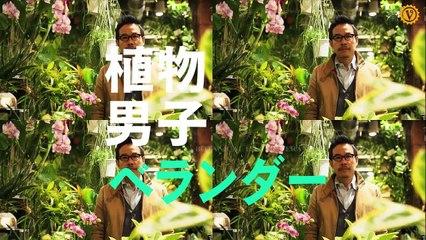 植物男子陽台星人 第3集 Verandar Ep3