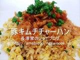 Pork&Kimchi Fried rice recipe 豚キムチ炒飯(チャーハン)のレシピ・作り方