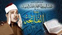 سورة الفاتحة بصوت عبدالباسط عبدالصمد
