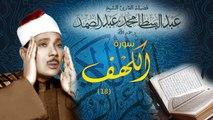 Surat Al-kahf سورة الكهف بصوت عبد الباسط عبد الصمد