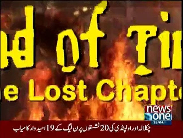 End Of Time - 25th April 2015