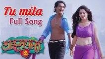TP2 - Tu Mila [HD] - Full Video Song - Priyadarshan Jadhav, Priya Bapat - Latest Marathi Movie