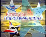 Wings of RUSSIA - самолет амфибия БЕ 12П 200 Beriev 12P 200 AMPHIBIOUS AIRCRAFT