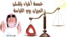 الشيخ عبد الحميد كشك / خمسة أشياء يثقلن الميزان يوم القيامة