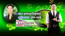 Khloy Snae Thaot Te, By Preap Sovath, Old Song