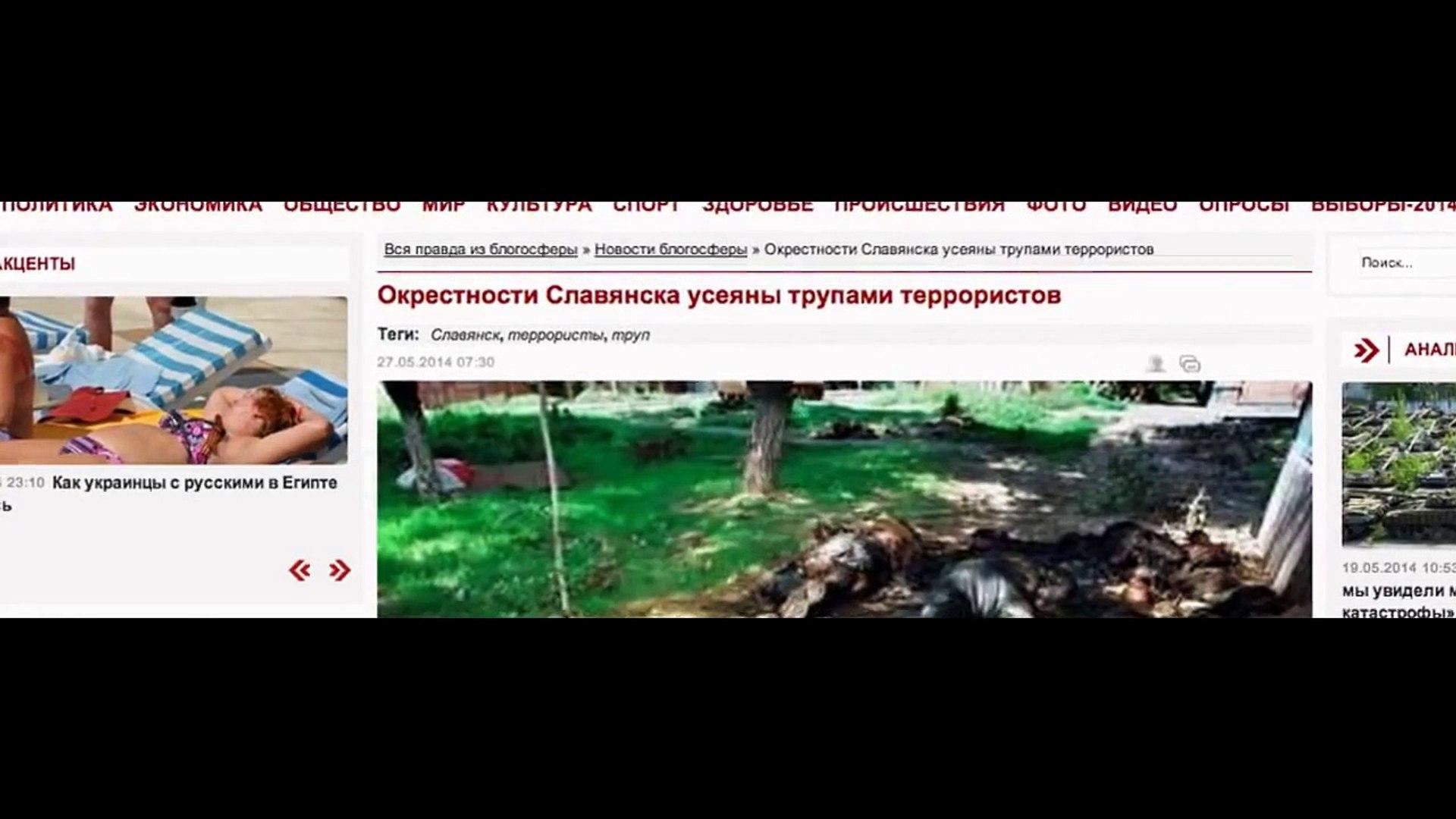 Горы трупов вокруг Славянска
