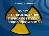 Самый мощный в истории Атомный Взрыв