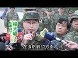 漢光演習登場 陸軍殲滅突襲共軍 2011.04.12