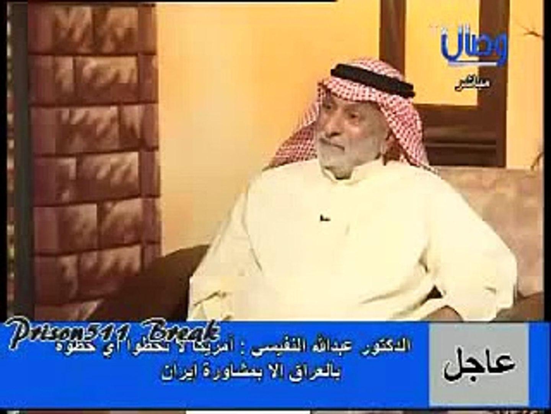 د عبدالله النفيسي والشيخ عبدالله بن زايد مضحك جدا Video Dailymotion