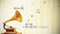 「旅の宿」吉田拓郎