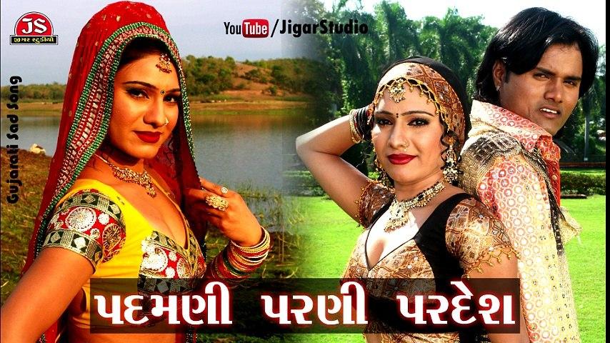 Padamani Parni Pardesh - Jagdish Thakor - Gujarati Sad Song