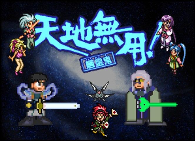 Otaku Evolution 37 - Tenchi Muyo! OVA 1