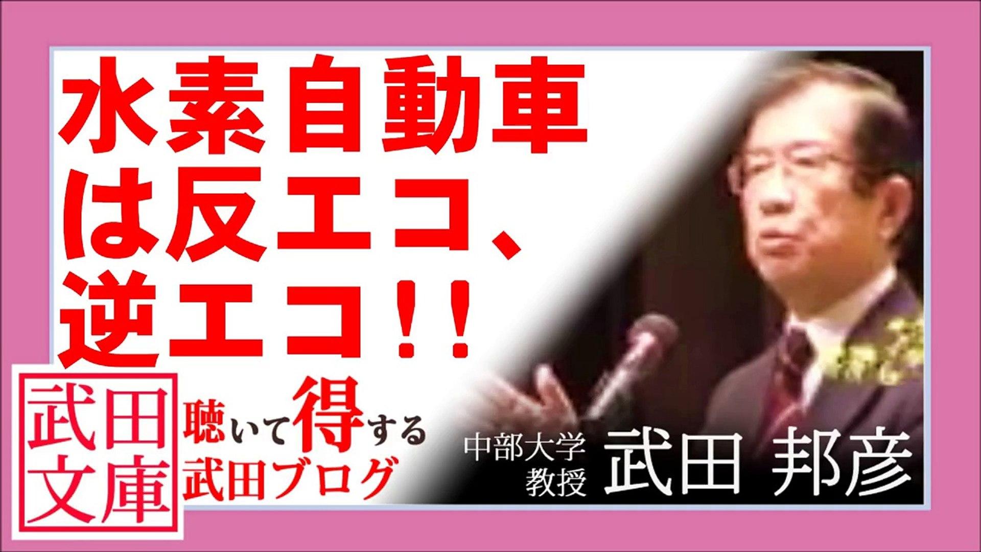 ブログ 武田 邦彦