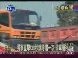 TVBS新聞-義守大學山路