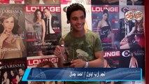 أحمد جمال: حب الجمهور أهم من لقب ارب أيدول Arab Idol