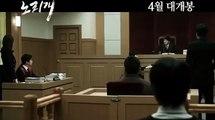 Norigae (노리개) - Trailer - korean crime, thriller, 2013