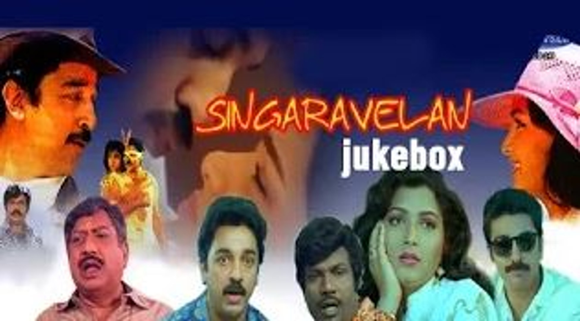 Singaravelan Tamil Movie Songs Jukebox - Ilaiyaraja Hits - Tamil Songs Collection